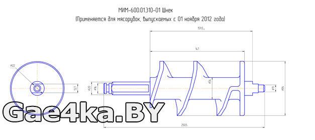 схема размеров шнека для мясорубки МИМ 600М